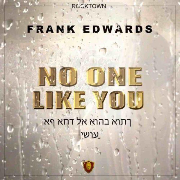 No One Like You - Frank Edwards
